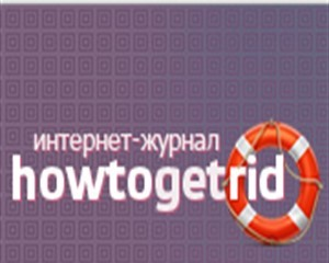 Сайт «HowToGetRid» поможет найти ответ на все интересующие вас вопросы
